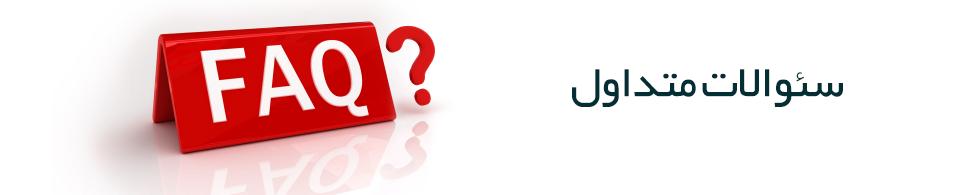 About Us - سوالات متداول